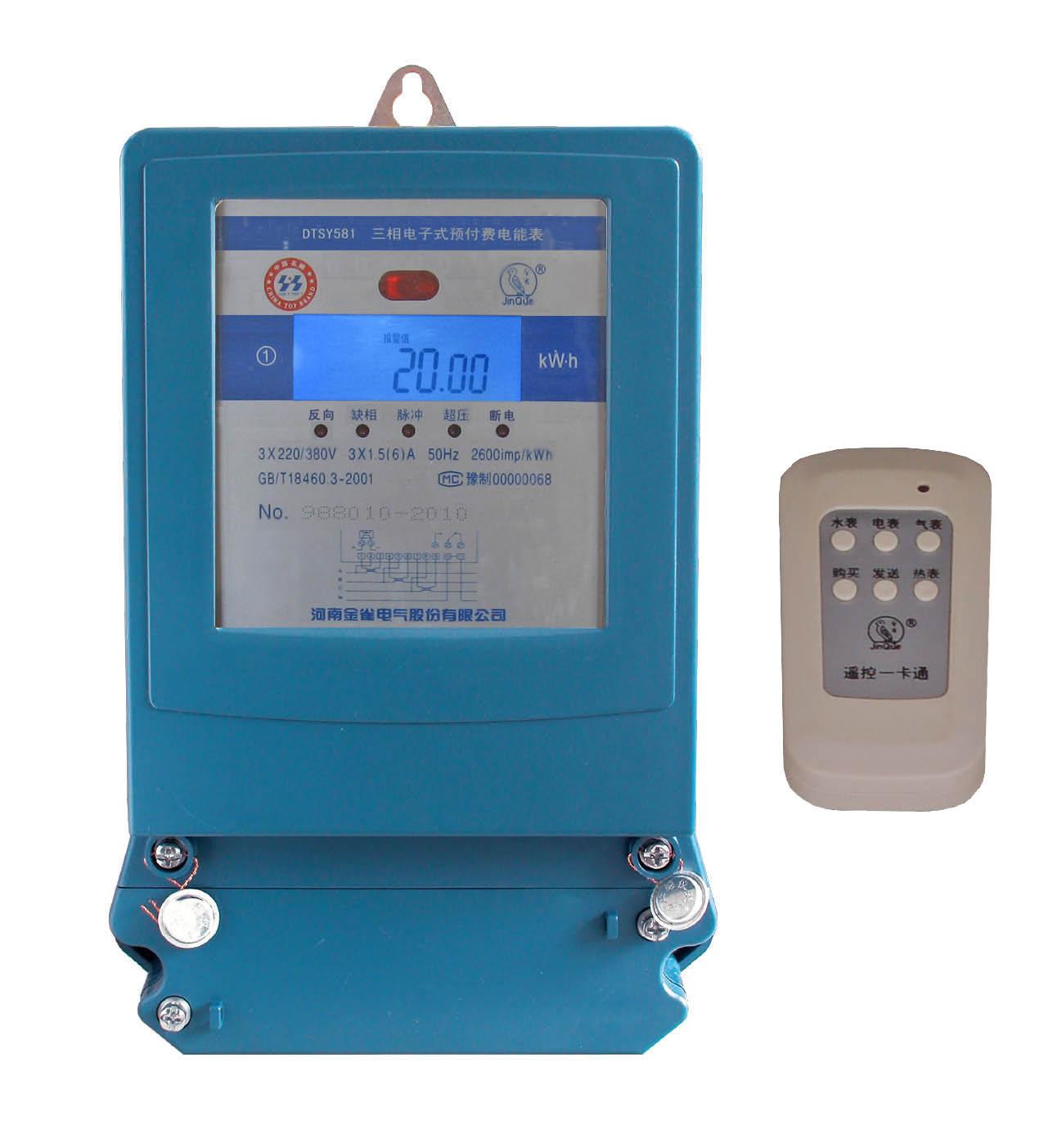 dtsy581-yl型 三相四线电子式预付费电能表