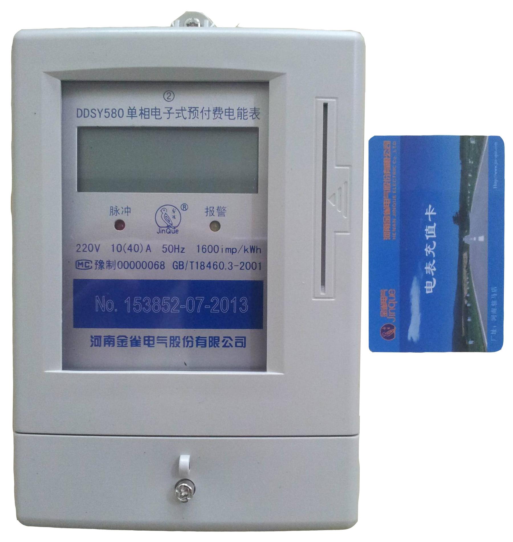 ddsy580单相电子式多用户预付费电能表