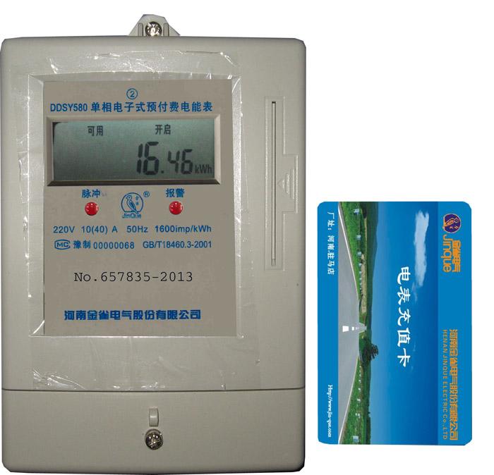 ddsy580系列单相电子式预付费电能表